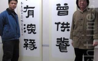 陈明贵书画展    19日孟焦画廊开展