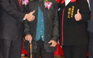 平鎮市鄰長表揚 97歲資歷逾66年 全市第一