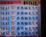 警方掠取孙文广手机,盗用其香港友人号码发骚扰电话(图片由作者提供)