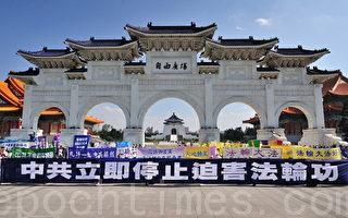 台北法輪功上千人遊行  籲各界制止迫害