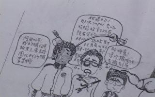 八德國中老師的漫畫