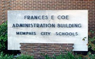 解散孟菲斯公立学校迈出第一步