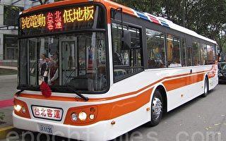 全国第一台纯电动低底盘公车亮相