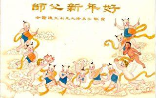 國畫家章翠英手繪新年敬師圖