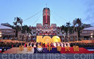 組圖:中華民國百年升旗 民眾造型奇特同慶