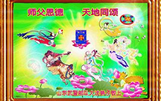 中国军、政部门法轮功学员恭祝创始人元旦快乐