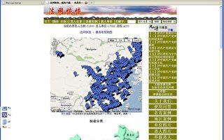 法网恢恢网站收录五万人 发布报应地图