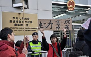 """香港女孩严敏华,她和一些朋友前往香港西环中山纪念公园和中联办,高举""""沉痛哀悼力虹""""的标语牌,以示对中共暴政的不满。(当事人提供)"""