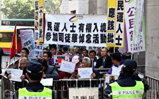 民間團體成員13日在立法會外請願,要求港府批准王丹等民運人士來港參加悼念司徒華的活動。(攝影:潘在殊/大紀元)