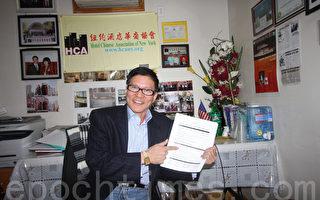 紐約酒店業華裔協會基金會成立