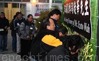 民主黨成員和市民向華叔遺像獻上白菊花和繫上黃絲帶以表悼念(攝影: 潘在殊 / 大紀元)