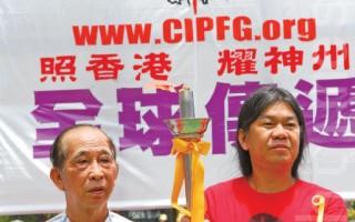 司徒華先生(左)參加人權聖火傳遞儀式。(攝影: 吳雪兒 / 大紀元)