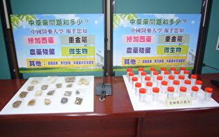 大陆中药材进口免验   专家质疑