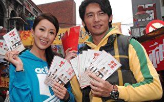 溫昇豪和隋棠赴台北年貨大街掃街(圖/三立電視提供)