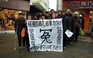 92歲上海訪民含冤而逝 至死不得安息
