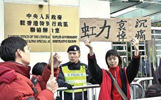 力虹被迫害致死后,大陆各界民众都自发纪念他。图为香港女孩严敏华在中联办的抗议。(当事人提供)