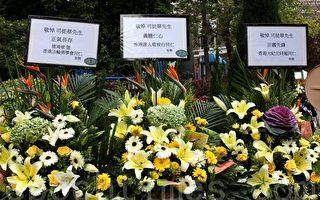 香港各界人士哀悼華叔(攝影:潘在殊/大紀元)