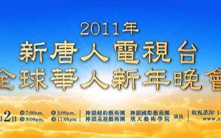 新唐人电视台隆重推出2011全球华人新年晚会北美播放时间。(大纪元)