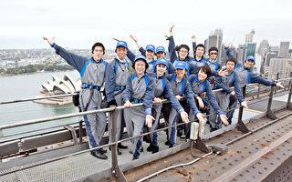 組圖:神韻演員攀悉尼大橋