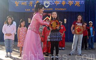 中華學苑慶新年 溫馨熱鬧
