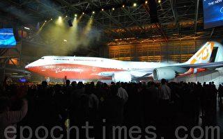 波音公司举行盛大747-8洲际客机揭幕典礼