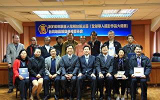全球華人攝影賽 台灣作品邁向國際