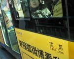 网络天性是自由的,是封不住的。图为大陆公共汽车上的微博广告。(Photo credit should read GOU YIGE/AFP/Getty Images)