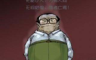 白頭翁:江澤民推替罪羊,讓胡錦濤上恥辱柱