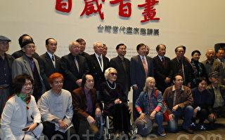 國美館百歲百畫  紀錄台灣藝術縮影
