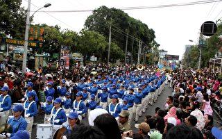 法轮功团体 应邀参加印尼三宝垄游行