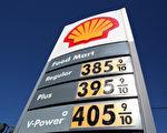 全美上周油价涨幅达到了过去五年最高水平。(图片来源:Justin Sullivan / 2011 Getty Images)