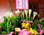 2011年神韻在台灣桃園首演登場,總統馬英九送花籃祝賀。(攝影:宋碧龍/大紀元)