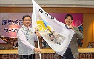 桃园县长吴志扬(左)为南崁高中(国中部)合球队授旗(摄影:陈建霖/大纪元)