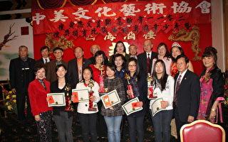 中美文化協會舉行會長交接儀式