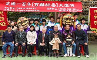 圖片新聞:中華民國慶百年「百獅祈壽」