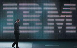 賄賂中共官員被嚗光  IBM支付1000萬美元罰款