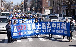 組圖:紐約民眾聲援9000萬退黨遊行