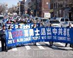"""数百名纽约各界人士于3月27日中午在布碌崙华人密集的日落公园及八大道社区举行""""解体中共,结束迫害""""游行活动,声援9千1百万勇士退出中共党团队。(摄影﹕戴兵/大纪元)"""