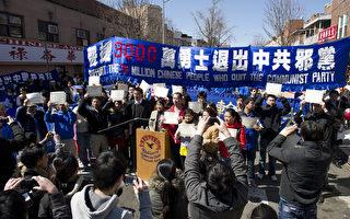 紐約慶九千萬退黨集會遊行  現場200華人「三退」
