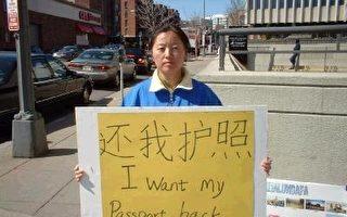 众多海外华人护照被中共吊销或拒延