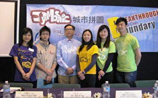 多倫多第七屆城市拼圖競賽接受報名