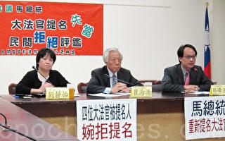 台民間監督聯盟 籲重新提名大法官