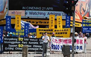 吉隆坡闹市中庆祝9,300万人三退