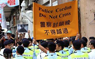 港警阻撓團體聲援艾未未 被斥大陸公安化