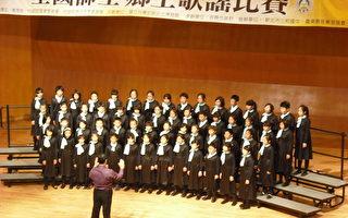 """嘉义市宣信国小合唱团参加""""99学年度全国师生乡土歌谣比赛""""获优等佳绩。  (翻摄:苏泰安/大纪元)"""