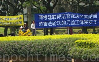 安徽省长新竹行 法轮功学员举横幅反迫害