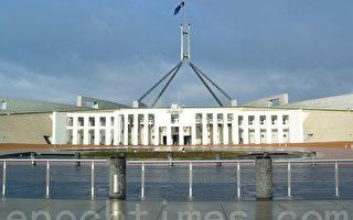 澳洲经济放缓 联邦预算案举步维艰
