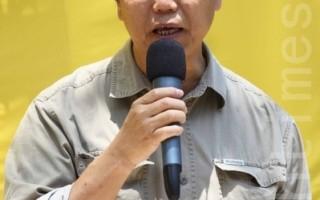 香港民主黨立法會議員黃成智:讚許真善忍精神 斥中共假惡暴