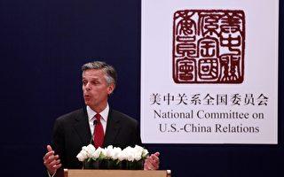 特立獨行的美國駐華大使洪博培
