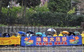 温哥华法轮功学员风雨中纪念4.25